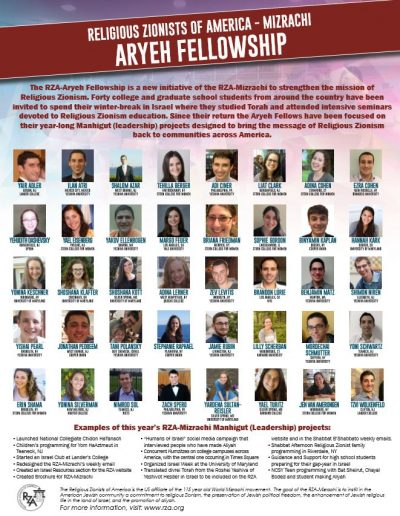 aryeh fellows flyer jpeg