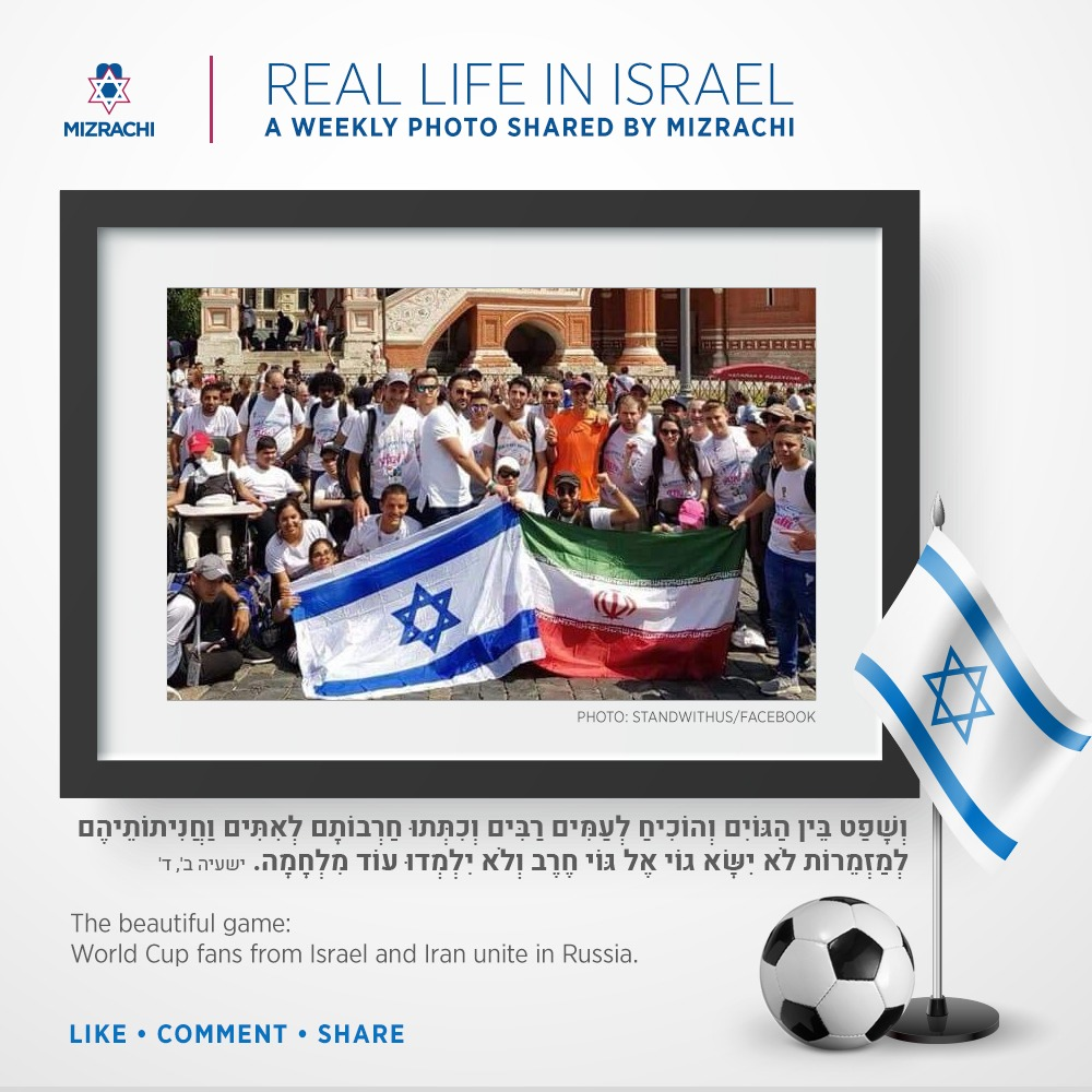 Iran - Israel at World Cup