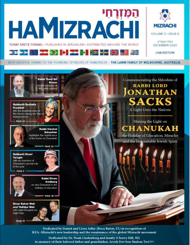 Hamirachi Chevron